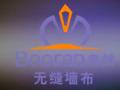 Booran帛然无缝墙布宣传片