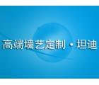 上海诗蕴装饰材料有限公司墙纸全国招商中