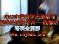 蒙特罗无缝墙布2015年度夏季经销商培训成都站 (22播放)