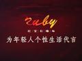 视频:红宝石墙布企业概念片