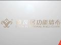 视频:雅逸居功能墙布最新企业宣传片(抢先版) (518播放)