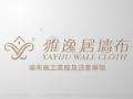雅逸居功能墙布施工工艺教程(实拍版) (101播放)