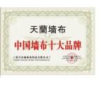 天蘭墙布被评为中国墙布十大品牌之一,欢迎全国经销商加入
