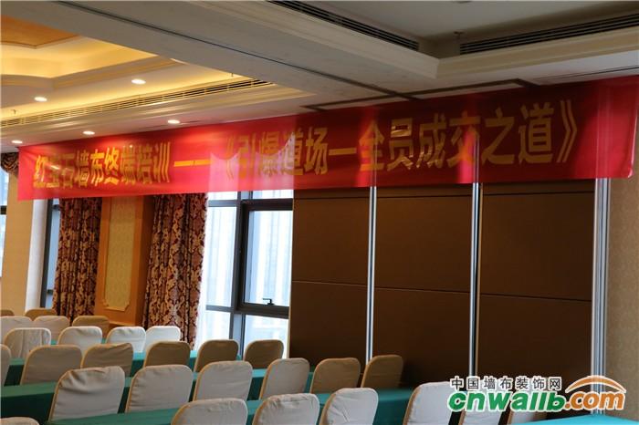 红宝石墙布经销商专业培训首战南京成功举办!