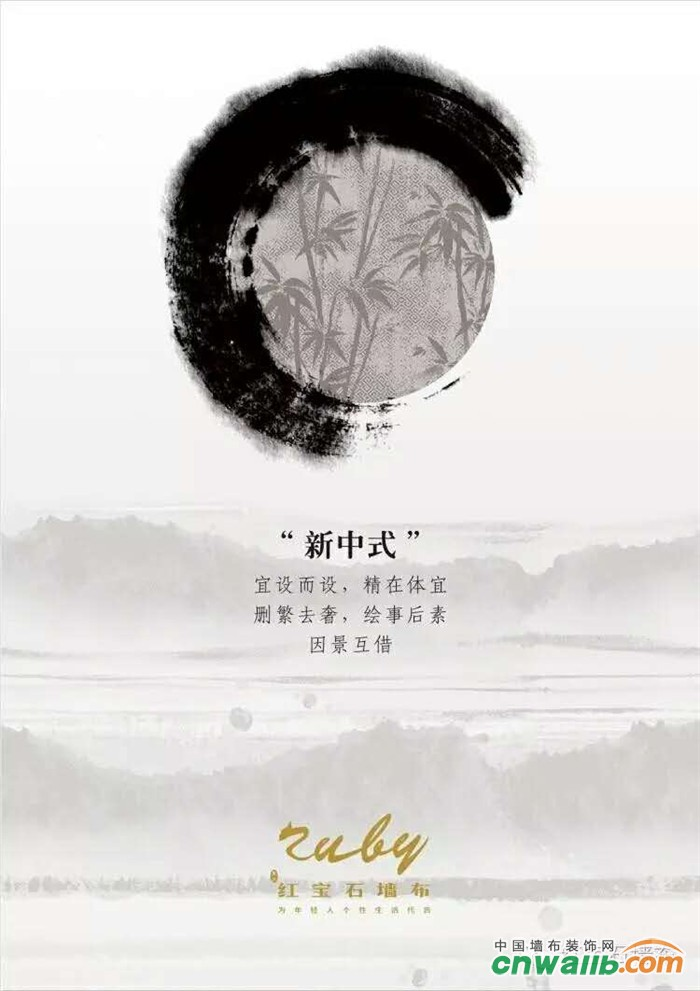 红宝石墙布新版本即将在上海展会上市之观止篇