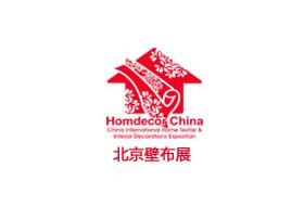 2018第二十五届中国(北京)墙纸布艺窗帘展览会
