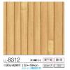 供应日本进口  丽彩壁纸LL8312
