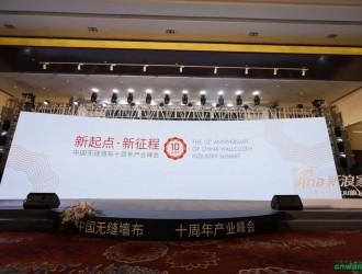 """可罗雅参与墙布行业十年峰会 --""""新起点•新征程"""""""