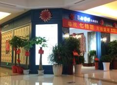 七特丽湖南湘潭红星美凯龙专卖店 (3)