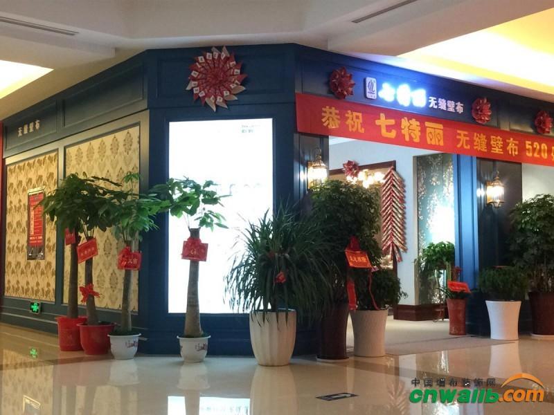 七特丽湖南湘潭红星美凯龙专卖店