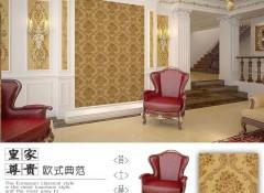 蒙特罗欧式墙布最新产品装修效果图