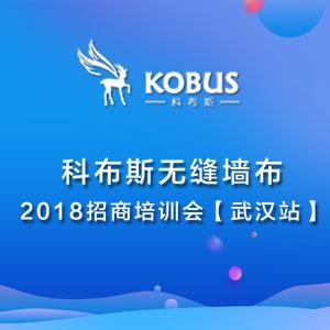 """""""同心,共赢,齐飞跃""""科布斯无缝墙布2018招商培训会"""
