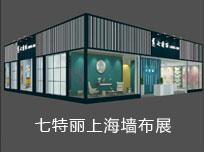 上海墙布展:七特丽墙布打破黑白灰,给你清幽静美的多彩生活