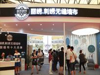 上海墙布展:丽绣刺绣携千余款新品亮相,只为遇见你 (616播放)