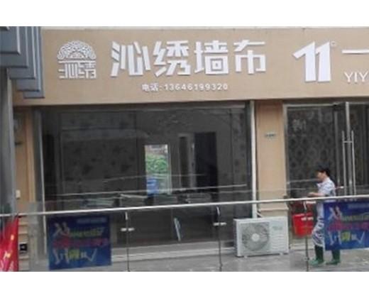 沁绣墙布江西九江专卖店