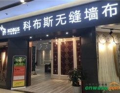 科布斯无缝墙布湖北省武汉市专卖店