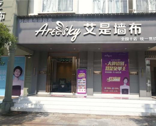 艾是无缝墙布江西吉安新干专卖店