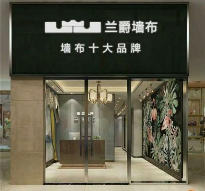 兰爵墙布四川省泸州市专卖店