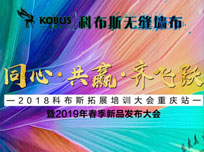 2018科布斯墙布拓展培训大会重庆站