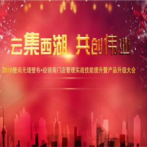 2018壁尚壁布·经销商门店管理实战技能提升暨产品升级大会