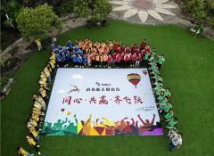 2018科布斯墙布拓展培训大会重庆站——拓展培训