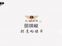 丽琪峻墙布品牌宣传片 (260播放)