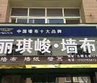 丽琪峻墙布河南省洛阳市专卖店