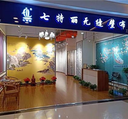 七特丽无缝壁布北京市朝阳区专卖店