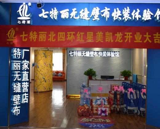 七特丽无缝壁布北京市海淀区专卖店