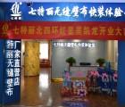 七特丽无缝壁布北京市海淀区专卖店 (111播放)