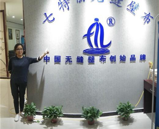 七特丽无缝壁布河南省郑州市中原区专卖店