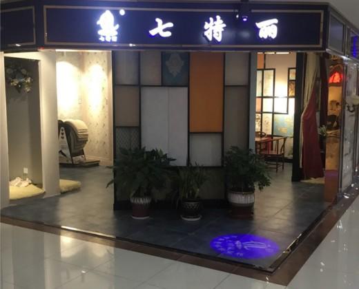 七特丽无缝壁布江苏省泰兴市专卖店