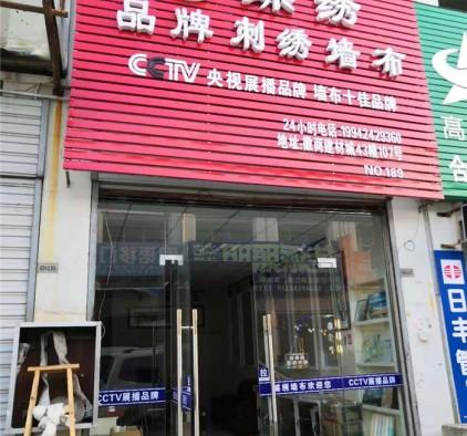 蝶绣刺绣墙布安徽省合肥市肥东县专卖店