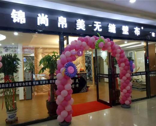 锦尚帛美无缝壁布内蒙古自治区专卖店
