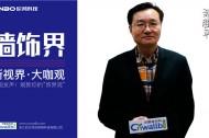 访雅诗澜董事长邹胜平:砥志研思,好墙布用心造