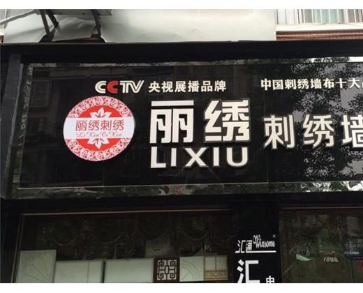 丽绣刺绣无缝墙布广东省专卖店
