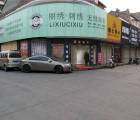 丽绣刺绣无缝墙布湖北省专卖店