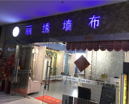 丽绣刺绣无缝墙布江苏省专卖店