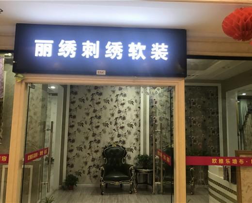 丽绣刺绣无缝墙布浙江省绍兴市上虞专卖店