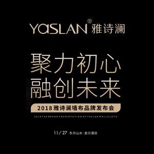 2018雅诗澜墙布品牌年会盛典暨新品发布