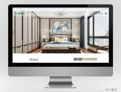 品牌升级!格林馨语墙布官网全新改版!