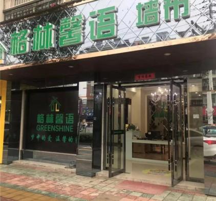 格林馨语墙布安徽省宣城市广德县专卖店