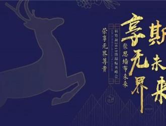 享无界 • 斯未来!2019科布斯南湖精英峰会圆满落幕!