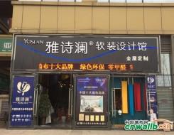 雅诗澜无缝墙布四川省乐山市专卖店
