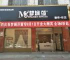 梦斓莎窗帘湖南永州蓝山专卖店