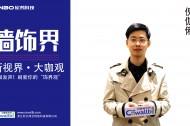 访兰爵总经理倪伽俐:学而知不足,思而得远虑