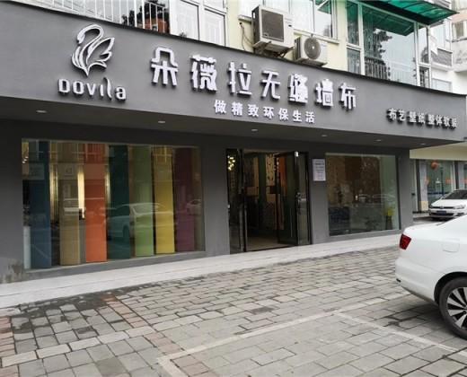 朵薇拉无缝墙布四川崇州专卖店