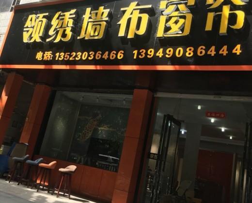 领绣墙布窗帘河南郑州专卖店