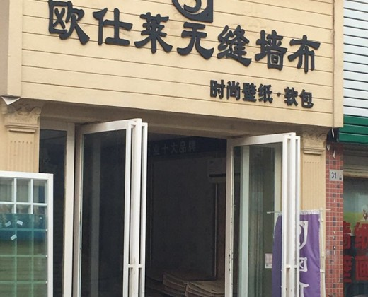 欧仕莱无缝墙布江西景德镇专卖店