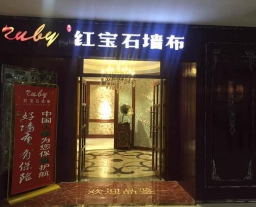 红宝石墙布江苏盐城专卖店
